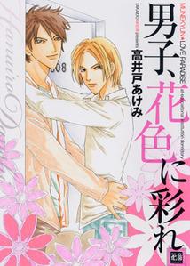 http://houbunsha.co.jp/items/comic/w214/9784832287181.jpg