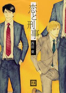 http://houbunsha.co.jp/items/comic/w214/9784832287563.jpg