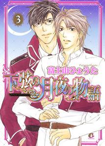 http://houbunsha.co.jp/items/comic/w214/9784832287662.jpg