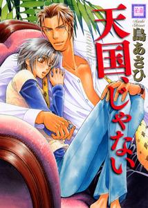 http://houbunsha.co.jp/items/comic/w214/9784832287877.jpg