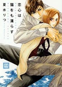 Koigokoro wa neko o mo murasu online dating