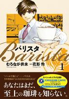 漫画を読んで、カフェラテを飲もう!