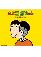 『絵本コボちゃん』4月16日(金)発売!(価格:本体1200円+税)