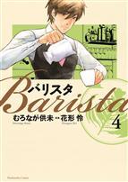 「バリスタ」4巻の描きおろしペーパーで美味しい珈琲を淹れよう!