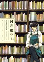 「図書館の主」4巻 購入特典のお知らせ