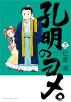 『孔明のヨメ。』第2巻フェア開催!!