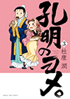 「孔明のヨメ。」第3巻(杜康潤) 発売記念書店特典についてのお知らせ