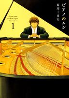 「ピアノのムシ」特別フェアのお知らせ
