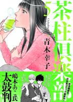 「茶柱倶楽部」5巻購入特典のお知らせ