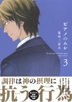 「ピアノのムシ」3巻購入特典のお知らせ