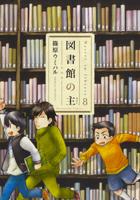篠原ウミハル『図書館の主』8巻発売記念、原画展&複製原画展のお知らせ