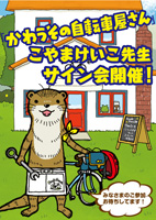 「かわうその自転車屋さん」サイン会情報