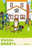 「かわうその自転車屋さん」1巻 特典情報