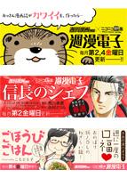 「ニコニコ静画」内公式サイト 「週漫電子」スタート!