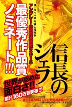 「信長のシェフ」最優秀作品賞にノミネート!!