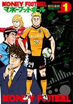 LINEマンガにて「マネーフットボール」連載開始!