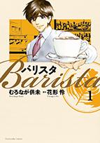 「バリスタ」全巻セットでおまけペーパー小冊子がついてくる!