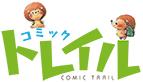漫画サイト「コミック トレイル」OPEN告知
