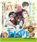 漫画サイト「コミック トレイル」本日OPEN
