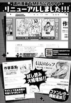 週刊漫画TIMES公式サイト リニューアル!
